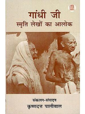 गांधी जी स्मृति लेखों का आलोक - Gandhi Ji's Memories on Those Who Inspired Him