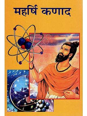 महर्षि कणाद - Maharishi Kanada
