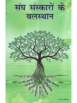 संघ संस्कारों के बलस्थान - Sangh Sanskaron Ke Balasthan