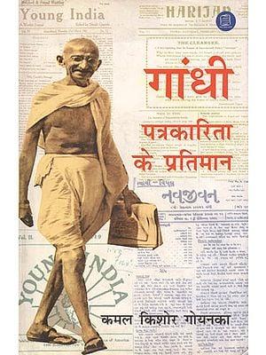 गांधी पत्रकारिता के प्रतिमान: Gandhi- A Perfect Example for Journalism