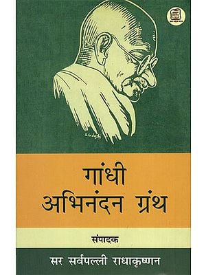 गांधी अभिनंदन ग्रंथ - Gandhi: A Text on Gandhi's Felicitation (Gandhi's 71st Birthday Gift)