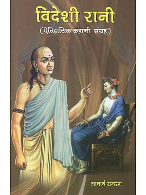 विदेशी रानी (ऐतिहासिक कहानी-संग्रह) - Videshi Rani (A Collection of Historical Stories)