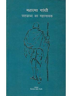 महात्मा गांधी सहस्राब्द का महानायक - Mahatma Gandhi- A Glorified Legend