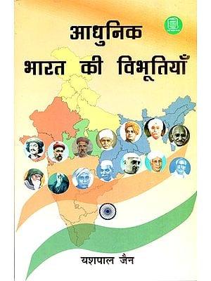 आधुनिक भारत की विभूतियाँ - Variations of Modern India