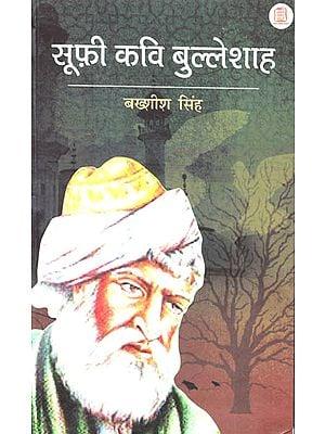 सूफी कवी बुल्लेशाह - Poems of Sufi Poet Bulleh Shah
