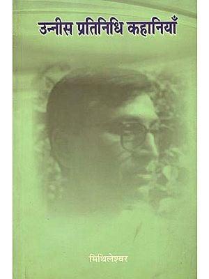 उन्नीस प्रतिनिधि कहानियाँ - 19 Representative Stories by Mithileshwar