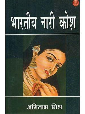 भारतीय नारी कोश: Bhartiya Nari Kosha