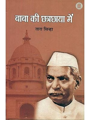 बाबा की छत्रछाया में: Under the Shadow of Baba (The Reminiscences of the Grand Daughter of Rajendra Prasad)