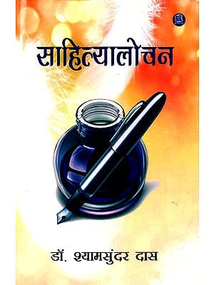 साहित्यालोचन: Sahitya Alochana