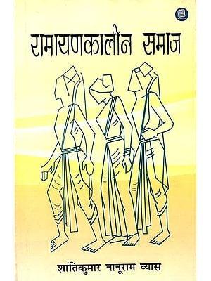 रामायणकालीन समाज: Society in The Ramayana Age