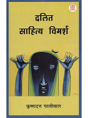 दलित साहित्य विमर्श: Discussion on Dalit Literature