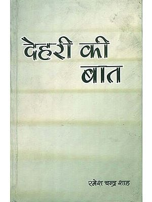 देहरी की बात - Dehari ki Baat (A Collection of Thoughtful Essays)