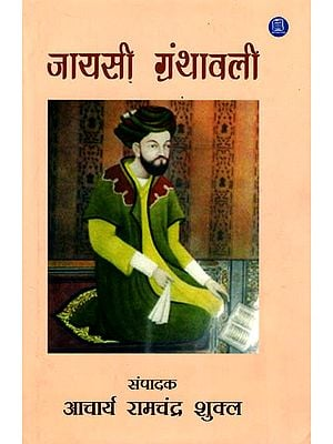 जायसी ग्रंथावली: Jayasi Granthawali