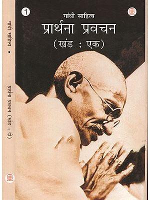 गांधी साहित्य प्रार्थना प्रवचन: Gandhi Literature- Prayer and Preaching (Set of Two Parts)