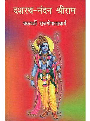 दशरथ नंदन श्रीराम: Dashrath Nandan Shri Rama