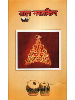 ताल मस्तकिन -  Book for Tabla Players (With Notation)