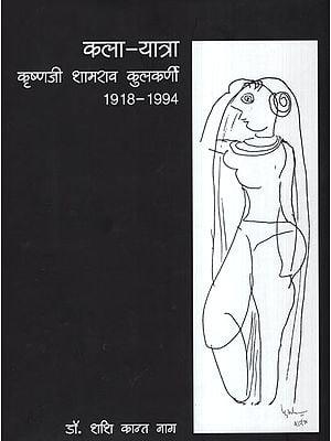 कला यात्रा कृष्णजी शामराव कुलकर्णी (1918 - 1994) -  Kala Yatra Krishanji Shamrao Kulkarni (1918-1994)