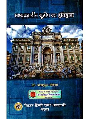 मध्यकालीन यूरोप का इतिहास: History of Medieval Europe