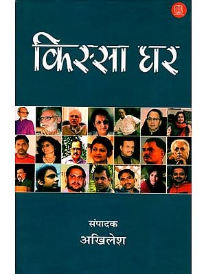 किस्सा घर: Collection of 21 Stories from 21 Famous Writers