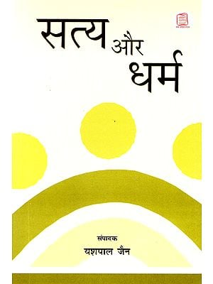 सत्य और धर्म: Truth and Religion