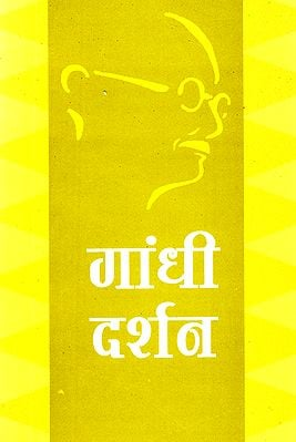 गाँधी दर्शन: Gandhi Philosophy
