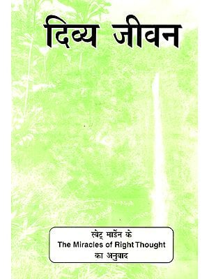 दिव्य जीवन: Divine life (A Brief Translation of The Miracles of Right-Thought)