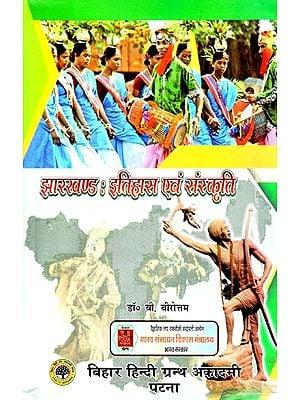झारखंड- इतिहास एवं संस्कृति: Jharkhand - History and Culture