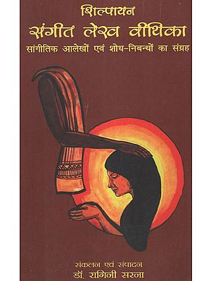 शिल्पायनसंगीतलेखवीथिका - Crafted Music Articles Gallery (Collection of Music Articles and Research Essays)