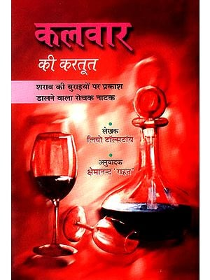 कलवार की करतूत: An Interesting Play on the Mischief's of Alcohol