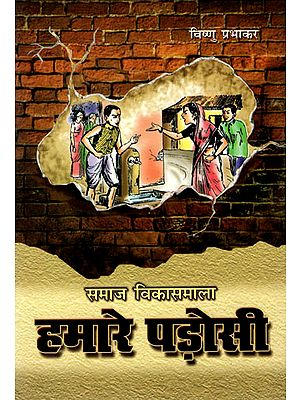 हमारे पड़ोसी: Our Neighours