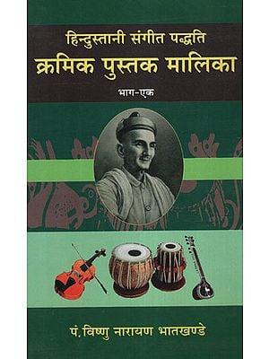 हिनदुस्तानी संगीत पद्धति क्रमिक पुस्तक मालिका - Hindustani Music System Successive Book Malika