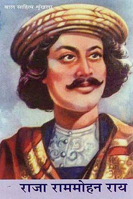 राजा राममोहन राय - Raja Ram Mohan Roy