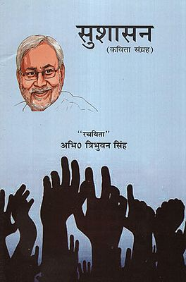 सुशासन - Good Governance (Collection of Poetry)