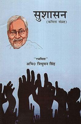 सुशासन - Good Governance (Collection of Poetry)