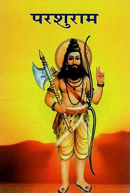 परशुराम - Parshuram