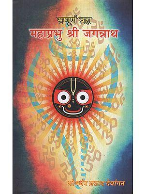 सम्पूर्ण ब्रह्म महाप्रभु श्री जगन्नाथ -  Book of Shri Jagannath