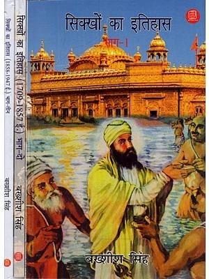 सिक्खों का इतिहास - History of Sikhs (Set of 2 Volumes)