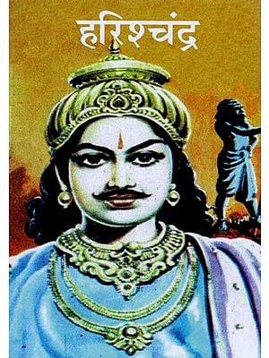हरिश्चन्द्र - Harish Chandra