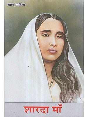 शारदा माँ - Sharada Maa