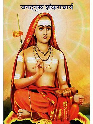 जगद्गुरु शंकराचार्य - Jagadguru Shankaracharya