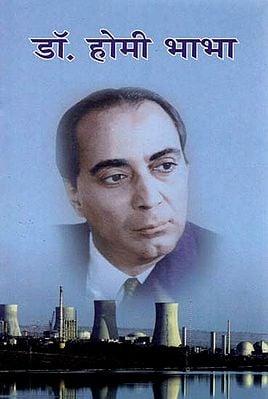 डॉ. होमी भाभा - Dr. Homi Bhabha