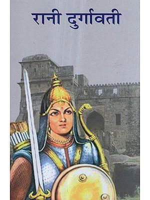 रानी दुर्गावती - Queen Durgavati