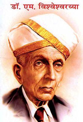 डॉ. एम. विश्वेश्वरय्या - Dr. M. Visvesvaraya