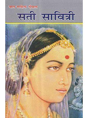 सती सावित्री - Sati Savitri