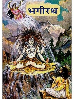 भगीरथ - Bhagiratha