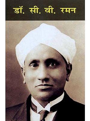 डॉ. सी. वी. रमन - Dr. C. V. Raman