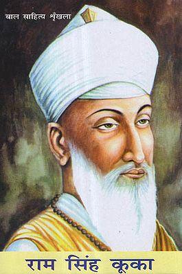 राम सिंह कूका - Ram Singh Kuka