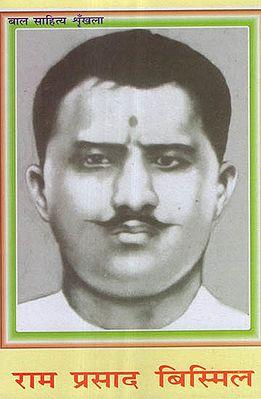 राम प्रसाद बिस्मिल - Ram Prasad Bismil