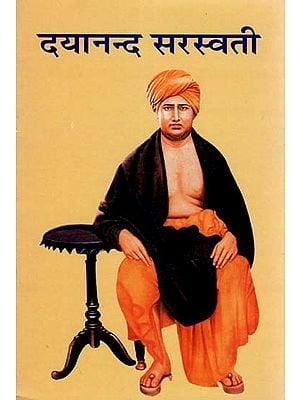 दयानन्द सरस्वती - Dayanand Saraswati