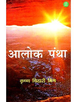 आलोक पंथा -  Alok Pantha (Literary Essays)